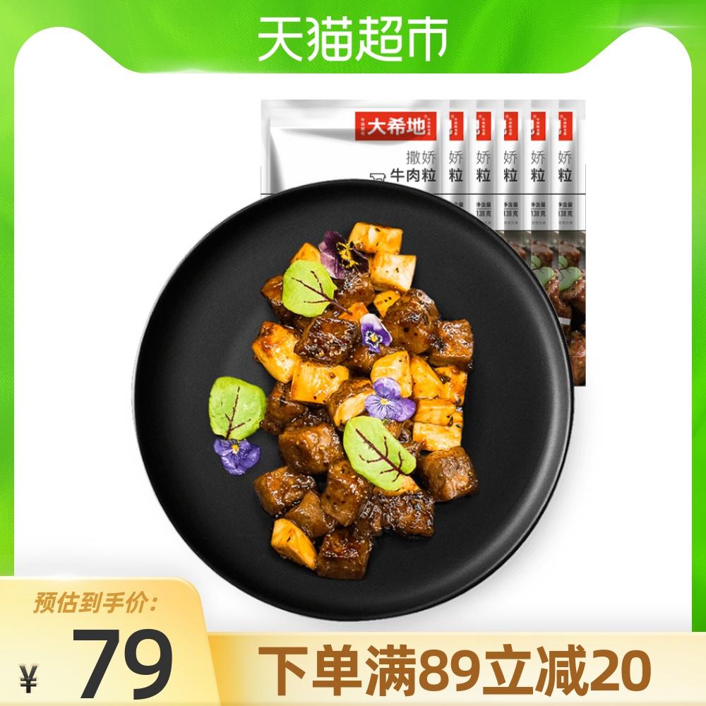 大希地撒娇牛肉粒138g*6袋装食材