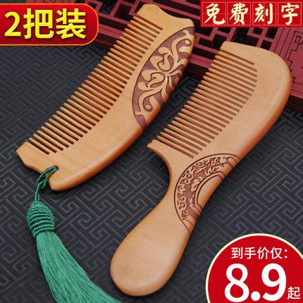 梳子桃木梳檀木梳子女男家用防静电脱发头部经络按摩梳檀香网红款