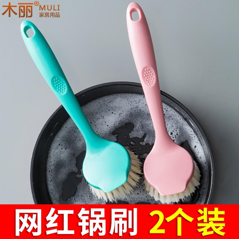 2个装 长柄刷锅神器洗碗刷子家用厨房水槽灶台去污不沾油清洁锅刷