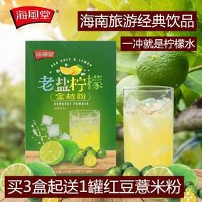 老盐柠檬水海南特产新鲜粉水果汁