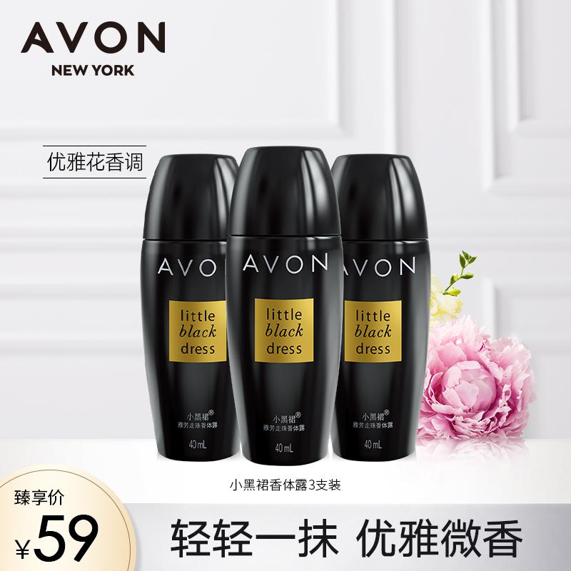 Avon/雅芳小黑裙走珠香体露男女夏季军训腋下干爽持久去异味3支装