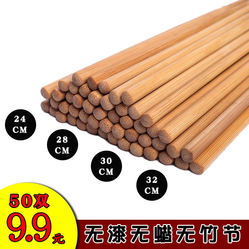 50双加长商用饭店天然竹子火锅筷