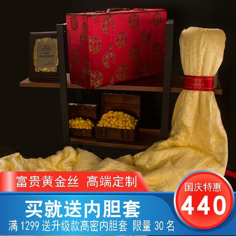 (用880元券)邵氏天然手工桑蚕丝黄金丝蚕丝被定制 春秋被芯 冬被双人子母被子