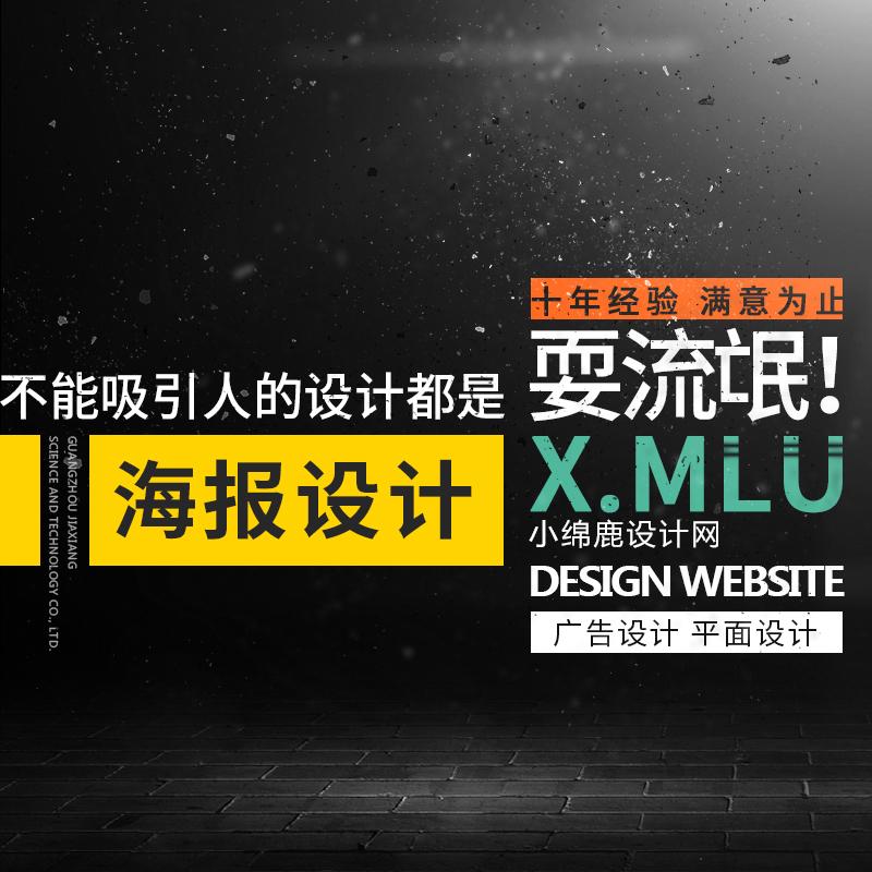 海报设计排版易拉宝平面宣传单彩页画册喷绘PS包装电商淘宝广告