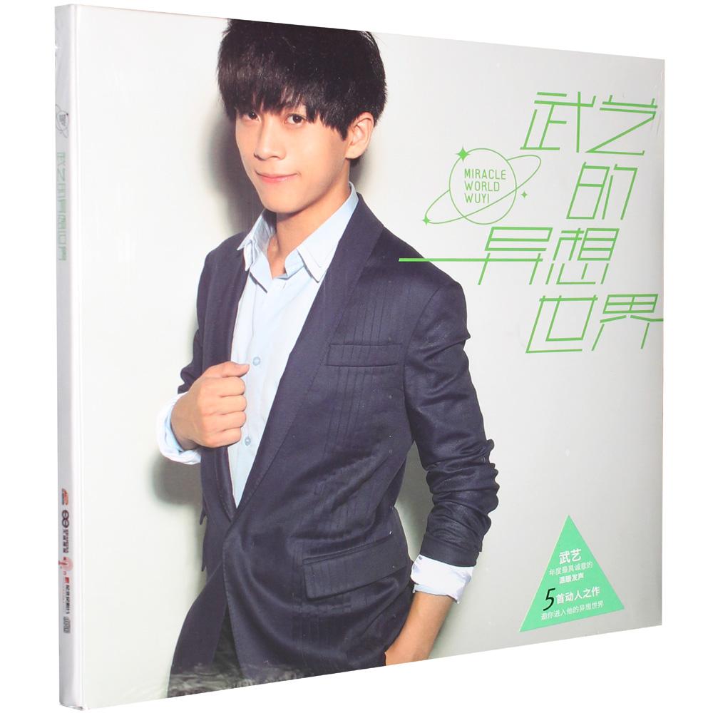 现货包邮 武艺 武艺的异想世界 2013新专辑 CD+歌词写真本