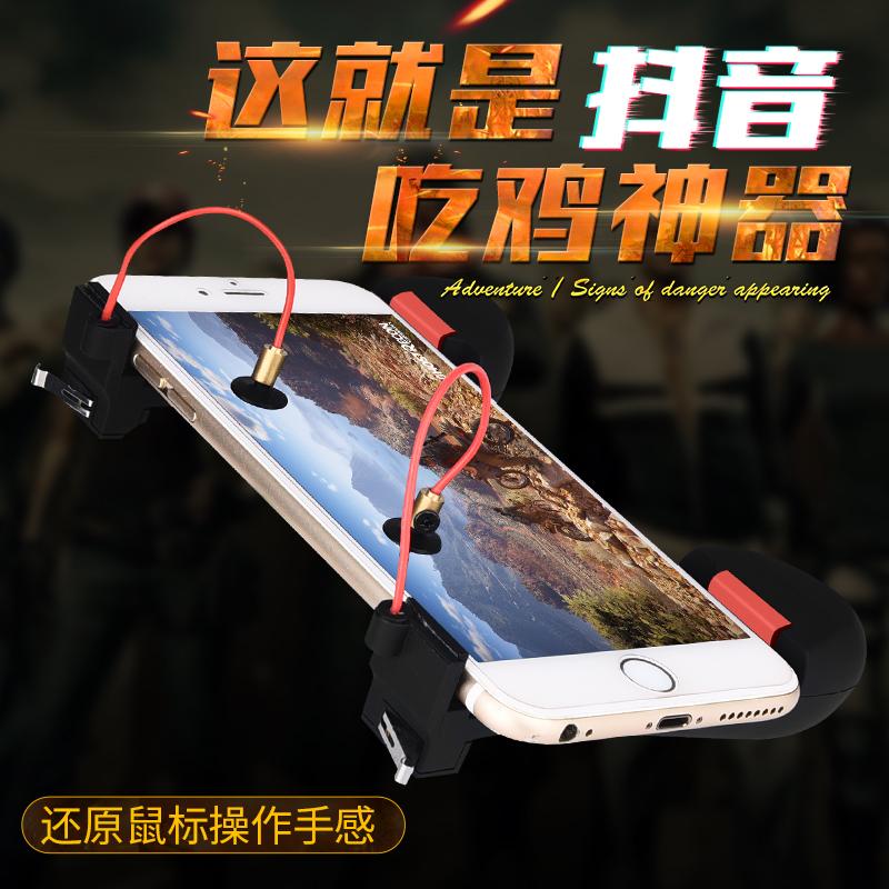 25.20元包邮新款高端手机吃鸡神器绝地求生刺激战场吸盘快捷超轻射击按键辅助