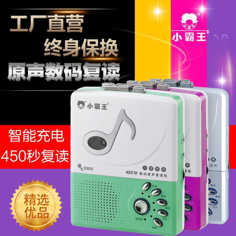Subor/小霸王 E303磁带复读机原声录音机英语磁带学习机