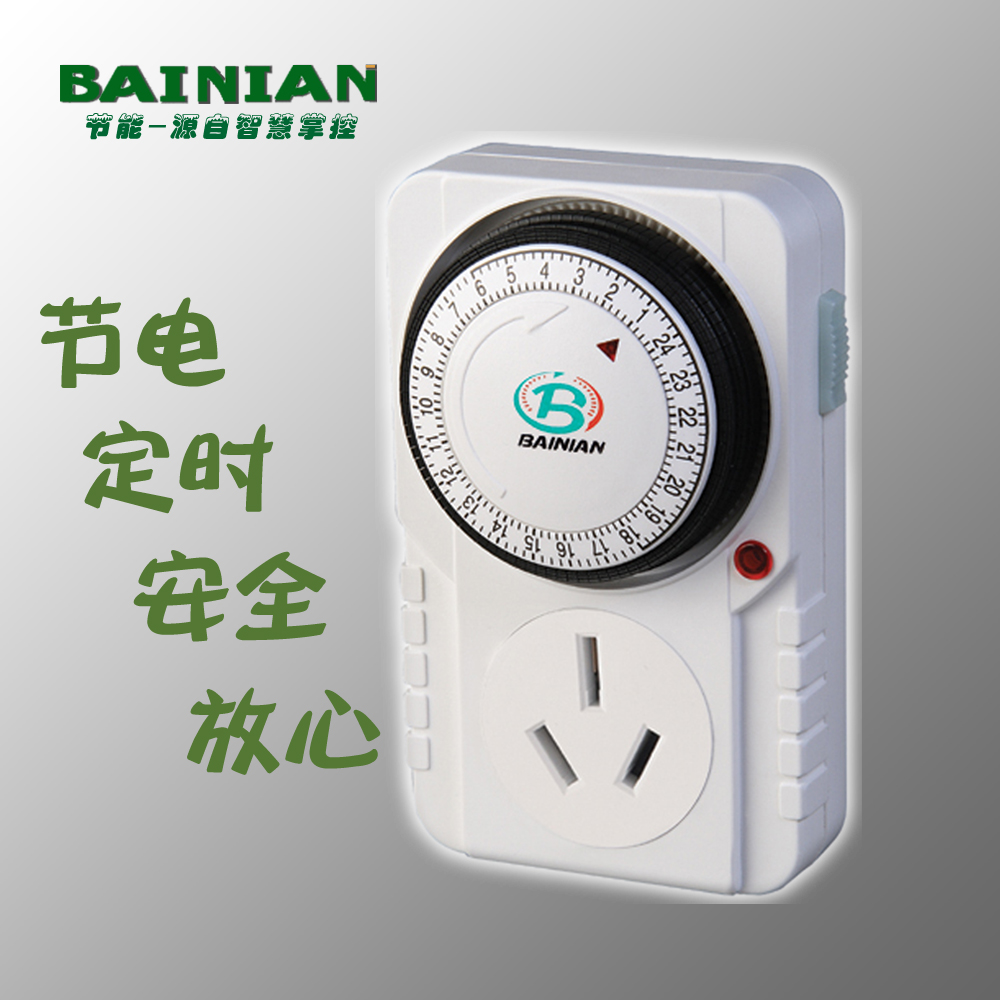 百年C39 定時器 開關 16A 大功率 3500W 熱水器空調 定時插座式