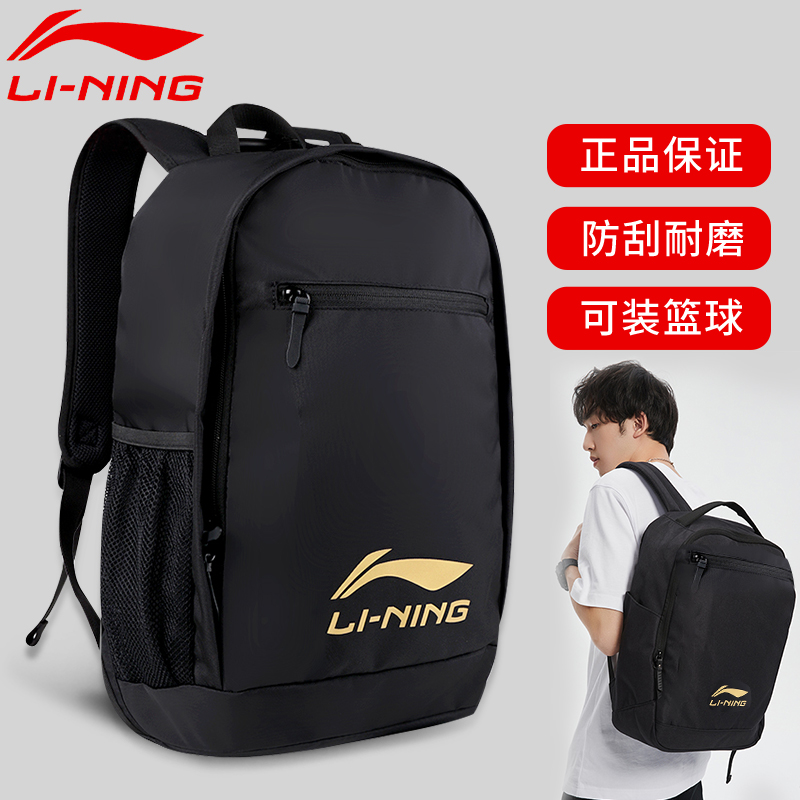 Li Ning backpack men and women genuine sports travel outdoor waterproof large capacity basketball backpack student camouflage school bag