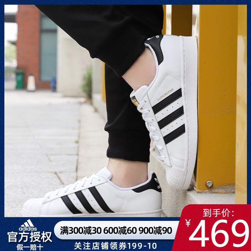 阿迪达斯官网官方授权三叶草20秋季新品男女鞋金标贝壳头鞋C77124图片