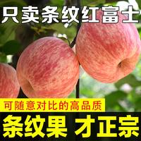 烟台红富士苹果水果新鲜条纹脆甜一级当季9斤整箱山东栖霞包邮