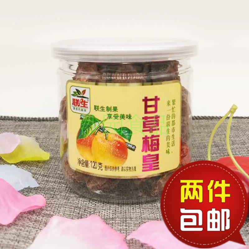 联生甘草梅皇120G 鲜果干 休闲零食 广式凉果 广东新兴特产 特价