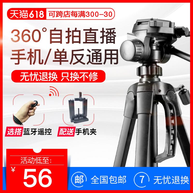 Профессиональный штатив Weifeng один Анти-мобильный телефон автоспуск кронштейн камера фотоаппарат портативный микро один тренога