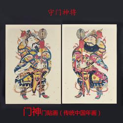 年画门神门贴2021新年春节福字贴纸复古怀旧年画背胶财神钟馗关公