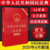 2020中华人民共和国民法典32开大字条旨红皮烫金版含草案全国两会新修订版含总则编物权编合同编等婚姻法制9787521610147