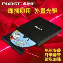 移动DVD光驱盒外置USB笔记本光驱电脑一体机通用外接CD刻录机光驱