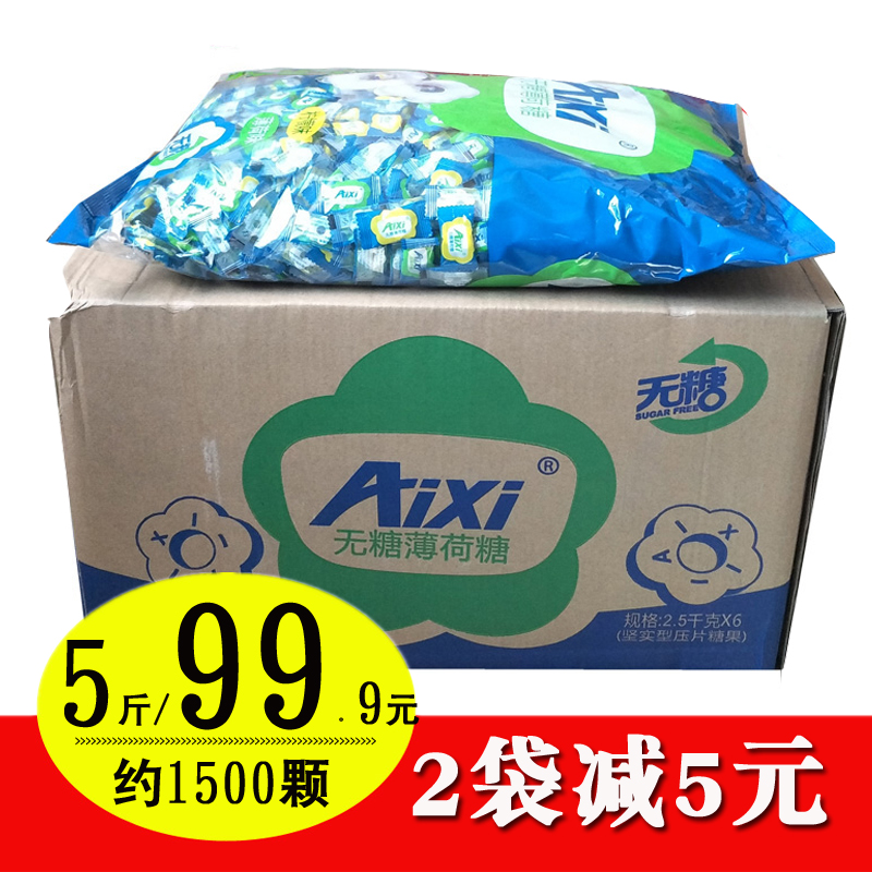 AIXI无糖薄荷糖清凉润喉绿爱木糖醇老式喜糖果 5斤餐厅招待糖包邮