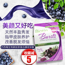 NeoCell Brazilian Berry Biotin Collagen Fudge 30 Beauty, Skin Care, Hair Care and Antioxidant Activities