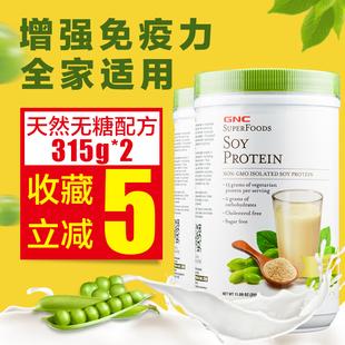 美国进口GNC植物大豆蛋白营养粉豌豆无糖蛋白质粉中老年增强免疫