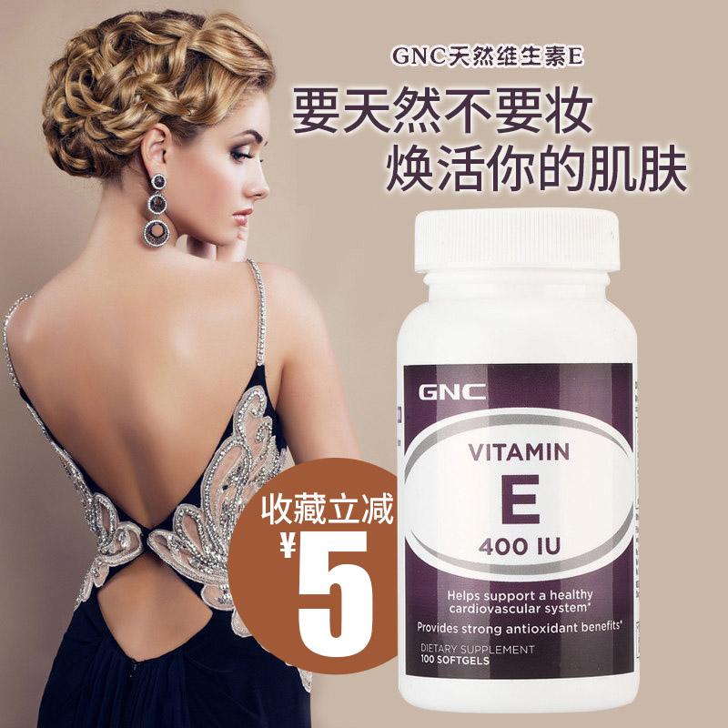 GNC天然维生素E软胶囊祛斑美白内服外用淡化色斑祛黄褐斑面部护肤