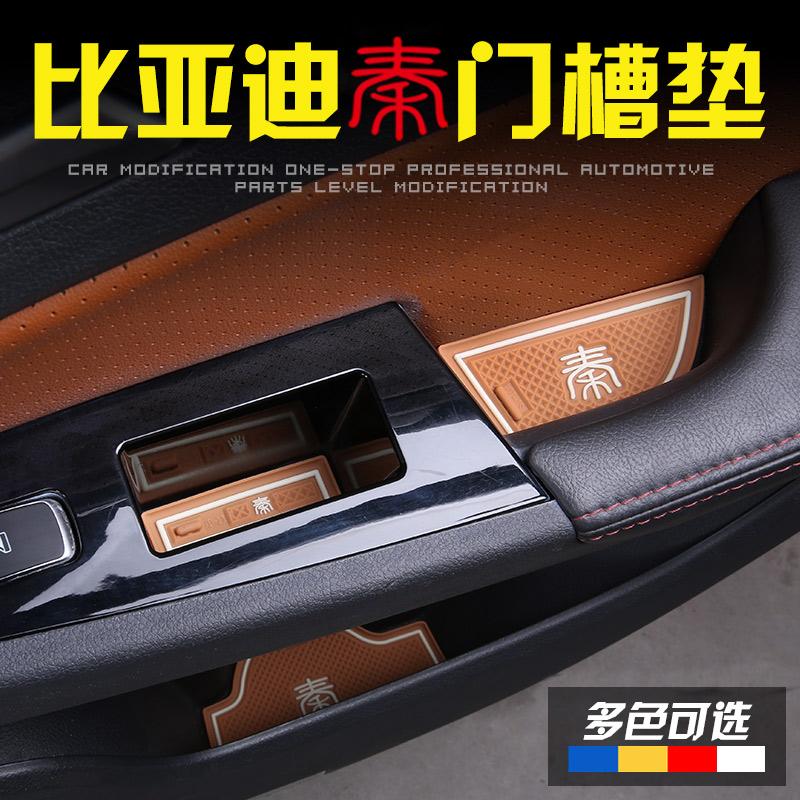 比亞迪秦門槽墊byd秦EV300內飾改裝車內防滑墊水杯墊儲物盒置物墊