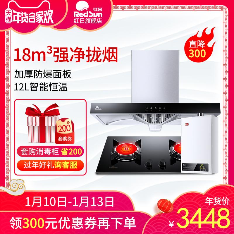 红日7703+EH02C+12DB顶吸式抽油烟机燃气灶热水器厨房套餐装家用