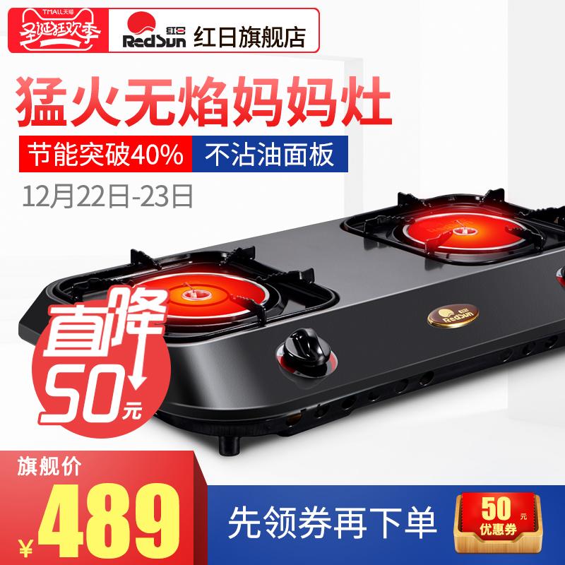 Redsun/红日 E828C燃气灶双灶煤气灶台式红外线聚能灶具节能灶台
