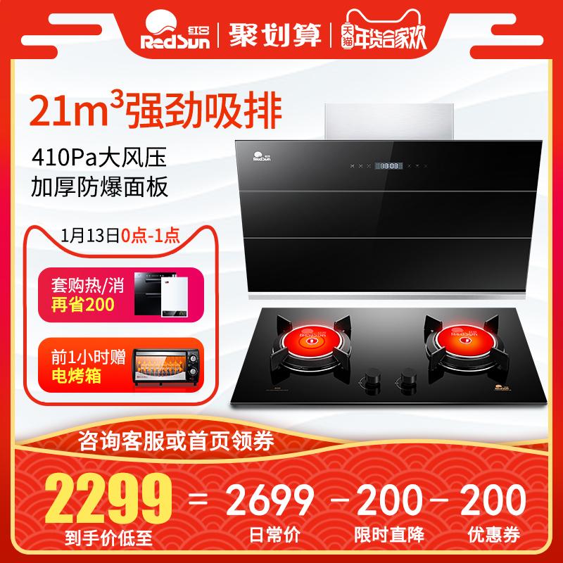 红日烟灶套装5901+EH02C 大吸力油烟机燃气灶套餐灶具组合侧吸式