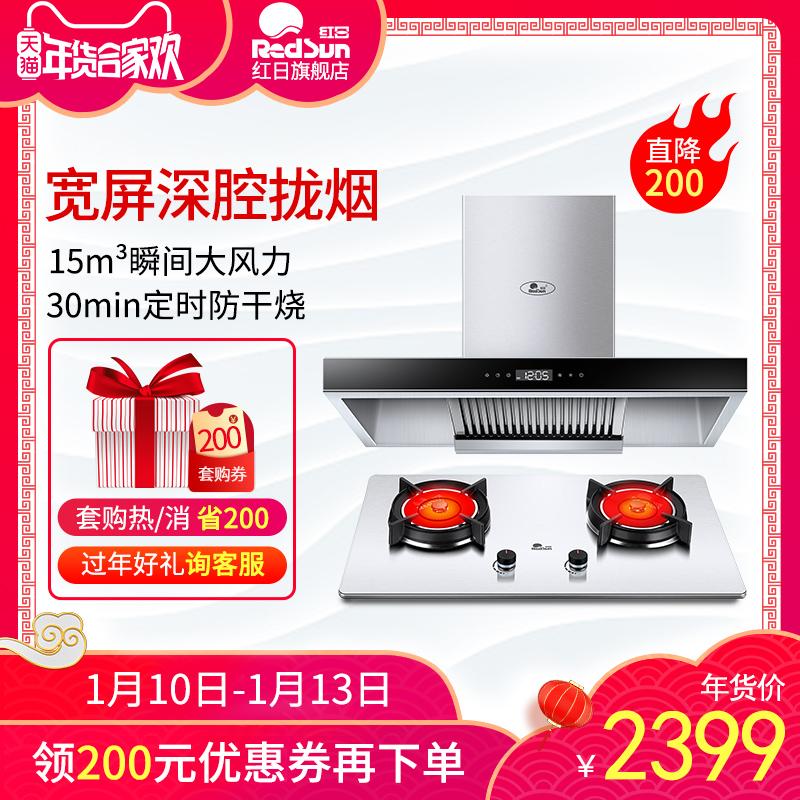 红日 ET8002+EH009G吸油烟机燃气灶套餐抽油烟机灶具套餐欧式