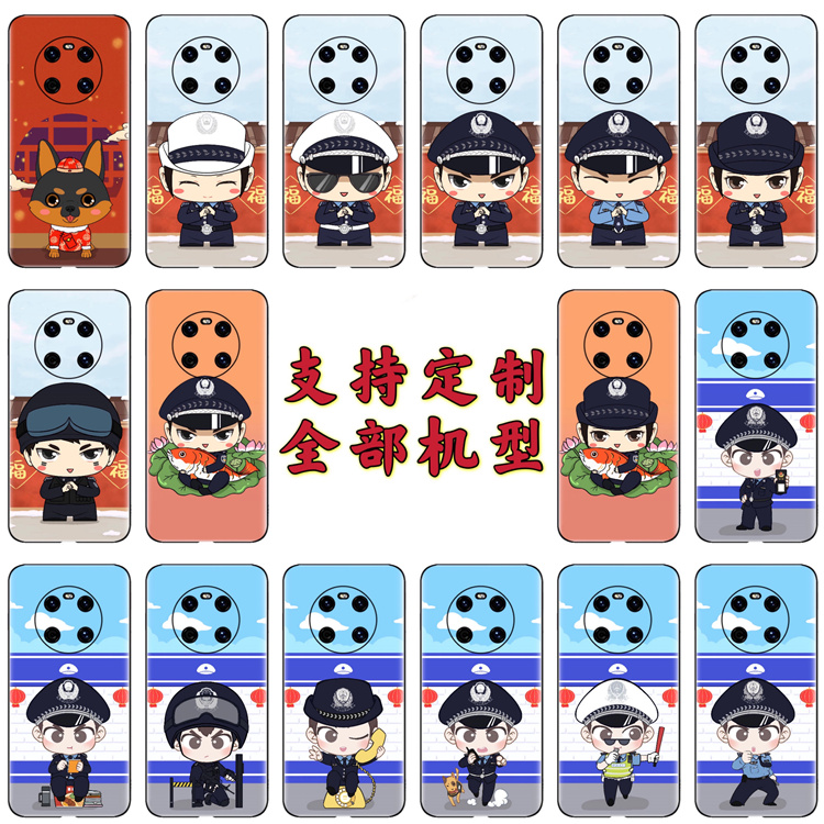 Huawei glory Apple oppo millet vivo red rice police Samsung special police mobile phone case police public security