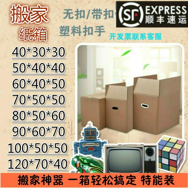 黑龙江专用搬家纸箱特大号五层特硬加厚搬家用收纳箱子打包纸箱
