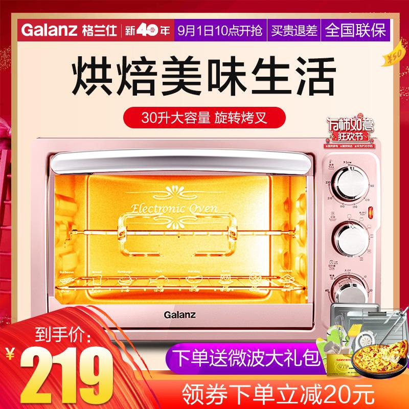 券后239.00元Galanz/格兰仕 KWS1530X-H7G电烤箱家用烘焙多功能全自动烤叉30