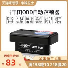 忠诚卫士 丰田20款新RAV4荣放雷凌新卡罗拉OBD自动落锁器专用改装