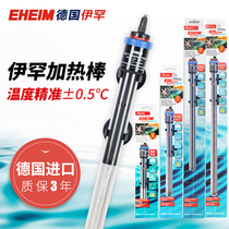 Germany imports Aedes fish tank heating rod aquarium explosion-proof glass small turtle cylinder heating rod automatic constant temperature