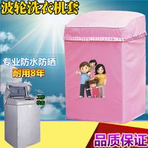 松下XQB75全自动洗衣机罩6/6.5/7.5/8.5公斤kg波轮防水防晒套子