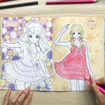 公主涂色本儿童涂色绘本美少女涂鸦填色本小学生女孩画画书3-8岁