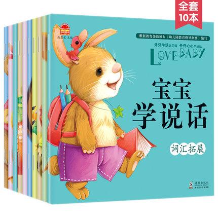 故事宝宝学说话0-1-2-3岁语言绘本