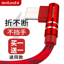 Bellesse Android data line is suitable for high-speed fast charging vivo Samsung S7 millet 4 Huawei 7x red rice oppo Meizu mobile phone charger line short extension elbow game micro 2 meters long