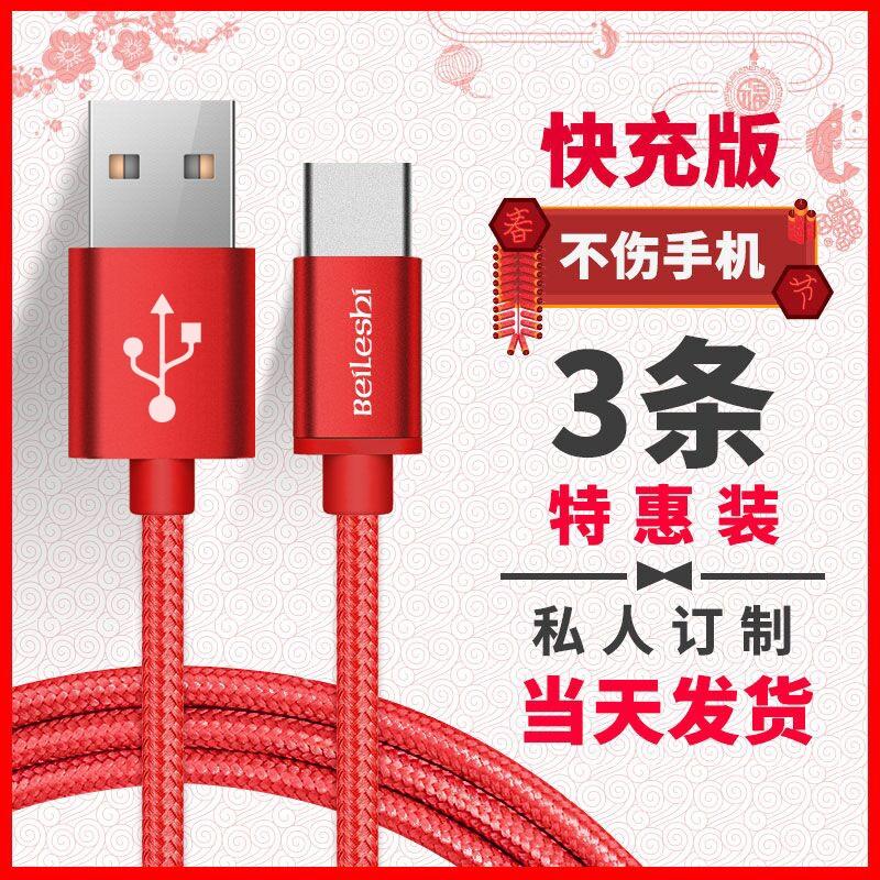 Type-c数据线适用华为P9小米5S/4Cmax2乐视手机1s/2 pro6充电器线快充荣耀v9v10华为p10/p20三星s8小米6/5x