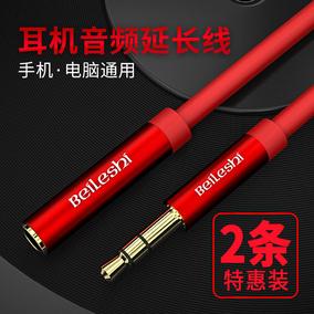 倍乐仕音频延长线3.5 mm aux米加长