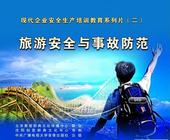 旅游安全与事故防范 正版 安全月 包发票 2DVD