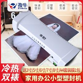 孜牛A4塑封机照片过塑机相片覆膜机家用过胶机小型封膜封塑机压膜
