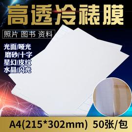 包邮A4照片冷裱膜A6冷表膜大头贴膜相片膜光面磨砂A3手工标本贴膜