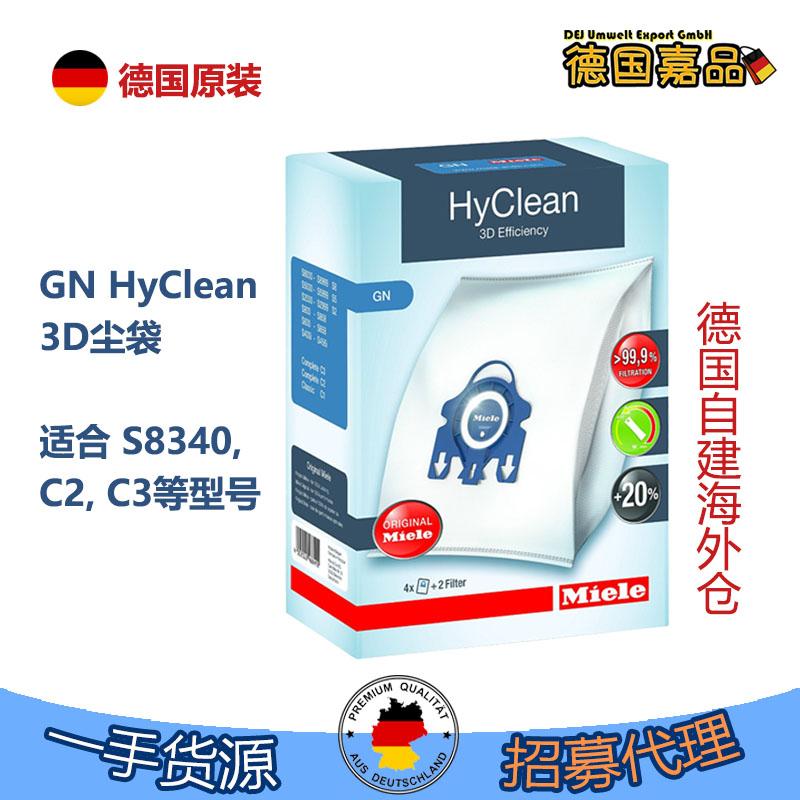 德国原装进口美诺 MIELE GN HyClean 3D吸尘器尘袋 套装 单个在途