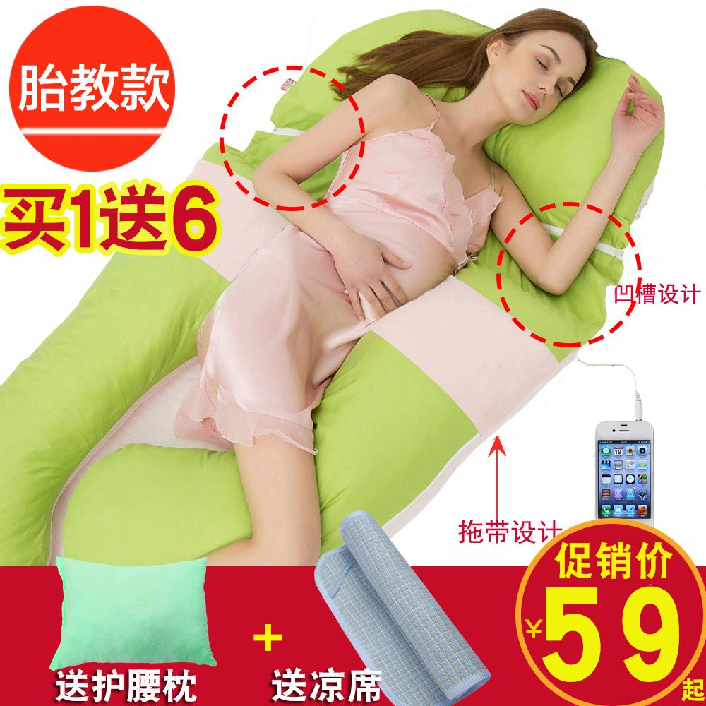 Беременная женщина подушка ремень сторона подушка U тип подушки многофункциональный беременная женщина статьи хлопок ремень опора живота подушка сторона ложь подушка