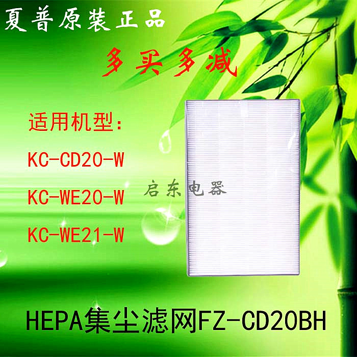 Лето генерал очистка воздуха устройство оригинал HEPA коллекция пыль фильтр FZ-CD20BH применимый KC-CD20/WE20/21-W