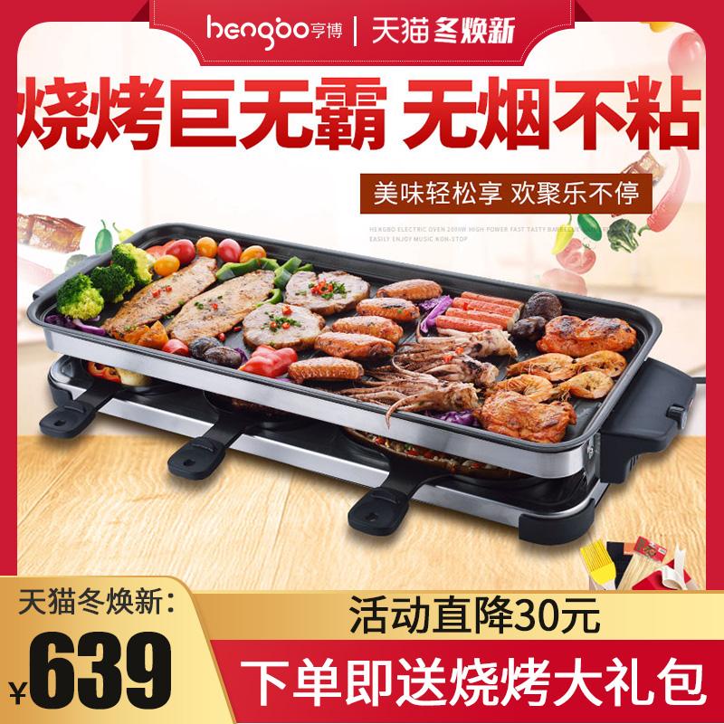 亨博烤炉家用电烤炉非无烟不粘烤肉盘电烤盘韩式烤肉锅大号HB-680,可领取30元天猫优惠券