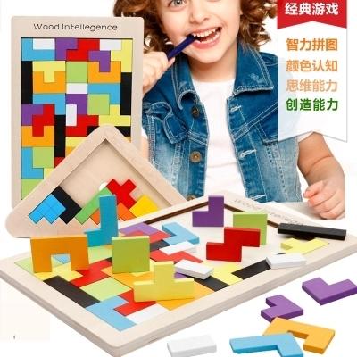 俄罗斯方块拼图拼板益智力开发积木满17.00元可用7.2元优惠券