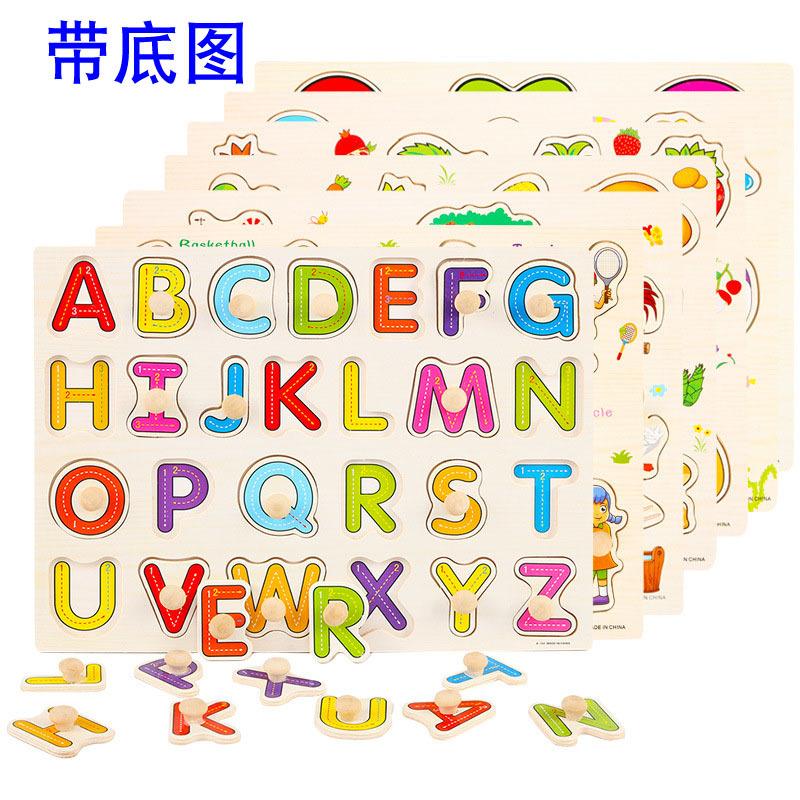 木质数字母手抓板嵌板1-2-3岁宝宝拼图板认知早教益智力儿童玩具