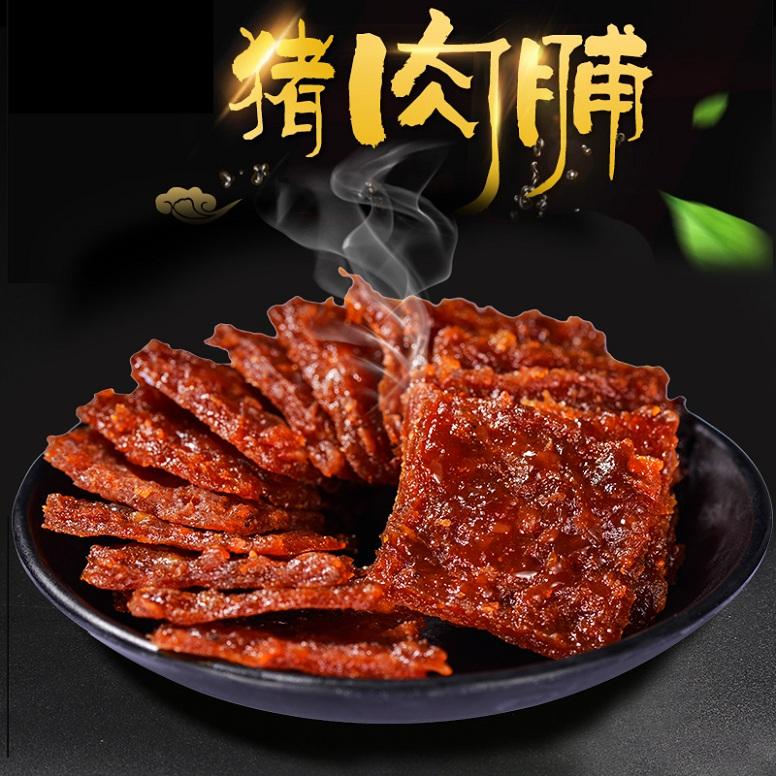 【牛厨零食 猪肉脯250gX2】 猪肉干蜜汁炭烧味小包装深圳特产包邮